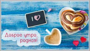 Милые пожелания доброго утра любимой до слез (22 фото) 22