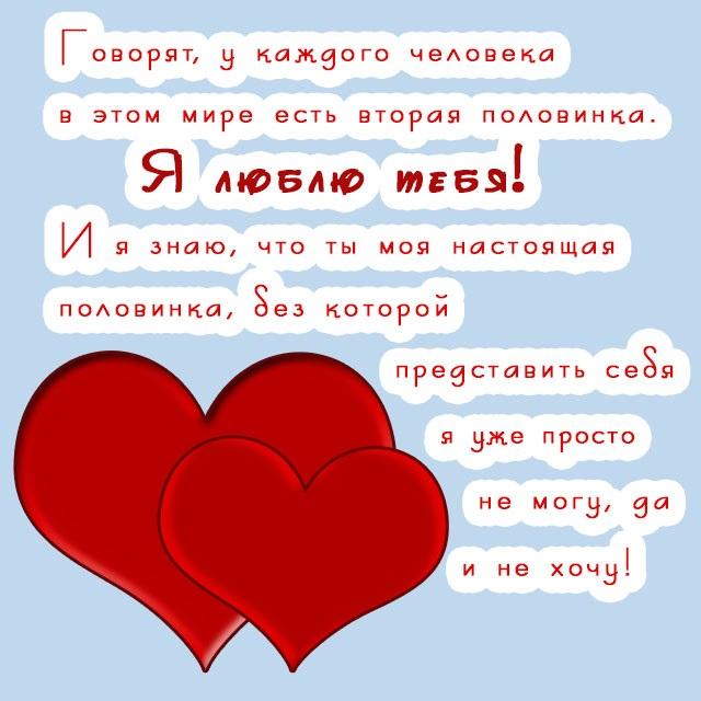 Нежные и красивые картинки я тебя люблю , девушке любимой (22 фото) 13
