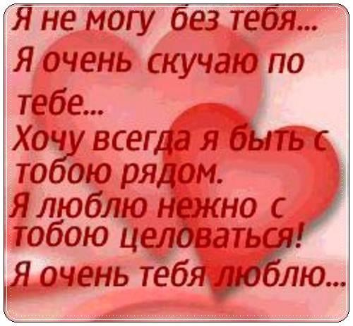 Нежные и красивые картинки я тебя люблю , девушке любимой (22 фото) 14