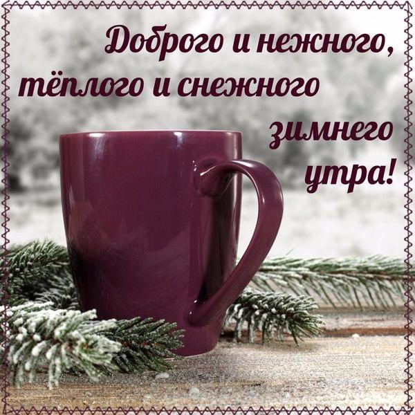 Нежные пожелание доброго зимнего утра любимой девушке (22 фото) 02