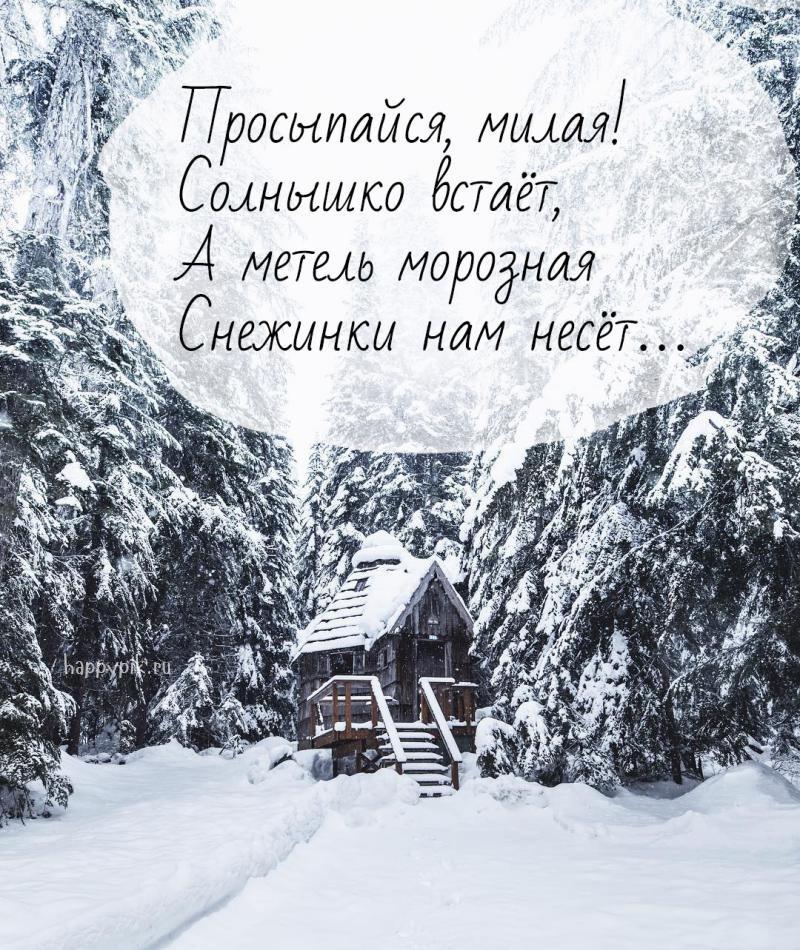 Нежные пожелание доброго зимнего утра любимой девушке (22 фото) 04
