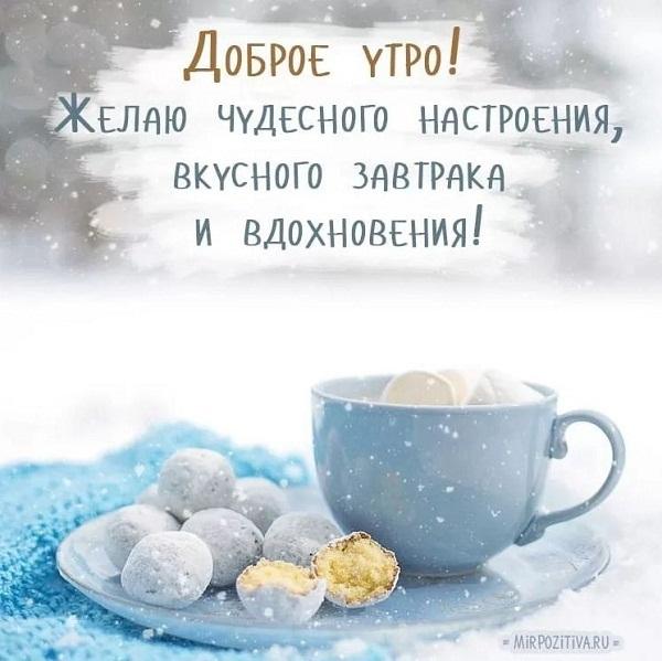 Нежные пожелание доброго зимнего утра любимой девушке (22 фото) 06