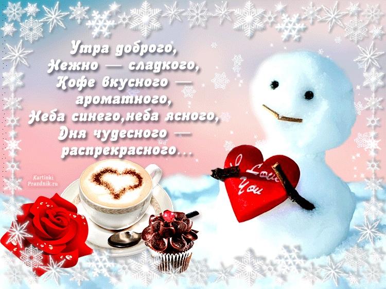 Нежные пожелание доброго зимнего утра любимой девушке (22 фото) 08