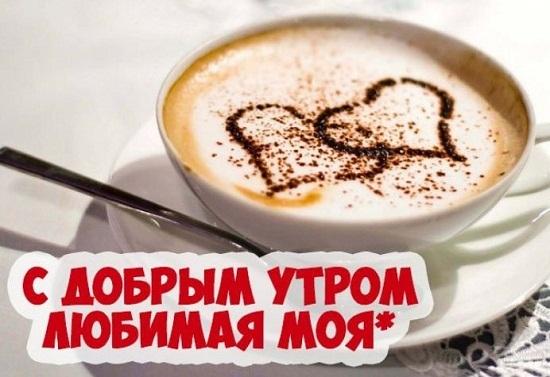 Нежные пожелание доброго зимнего утра любимой девушке (22 фото) 10