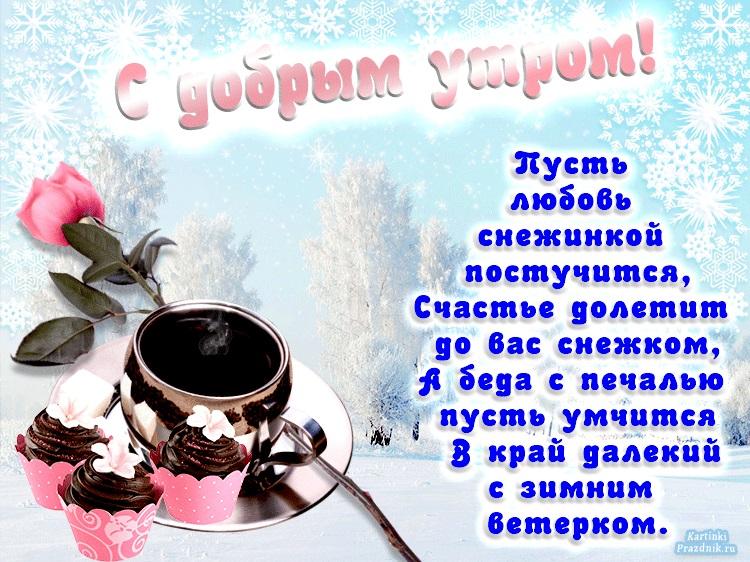 Нежные пожелание доброго зимнего утра любимой девушке (22 фото) 11