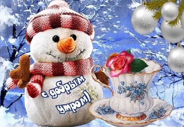Нежные пожелание доброго зимнего утра любимой девушке (22 фото) 12