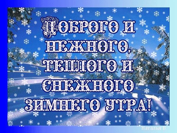 Нежные пожелание доброго зимнего утра любимой девушке (22 фото) 13