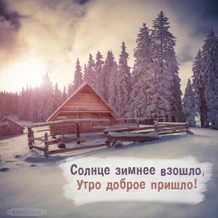 Нежные пожелание доброго зимнего утра любимой девушке (22 фото) 14