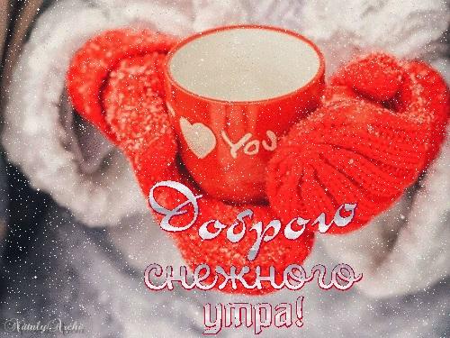 Нежные пожелание доброго зимнего утра любимой девушке (22 фото) 17