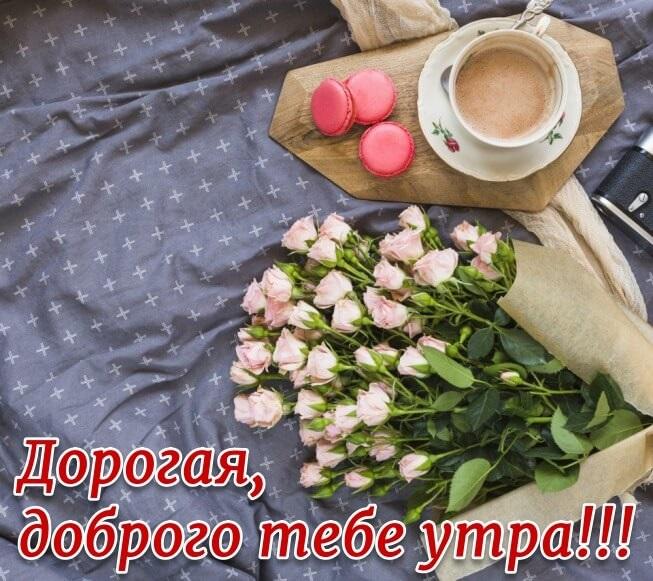 Нежные пожелание доброго зимнего утра любимой девушке (22 фото) 20