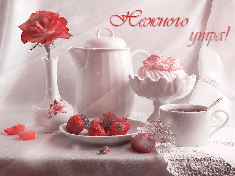 Нежные пожелание доброго зимнего утра любимой девушке (22 фото) 21