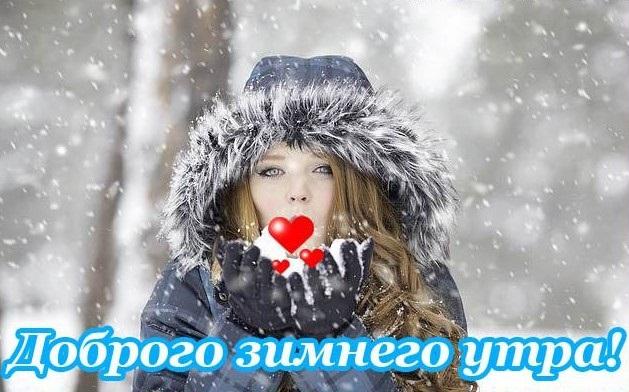 Нежные пожелание доброго зимнего утра любимой девушке (22 фото) 22