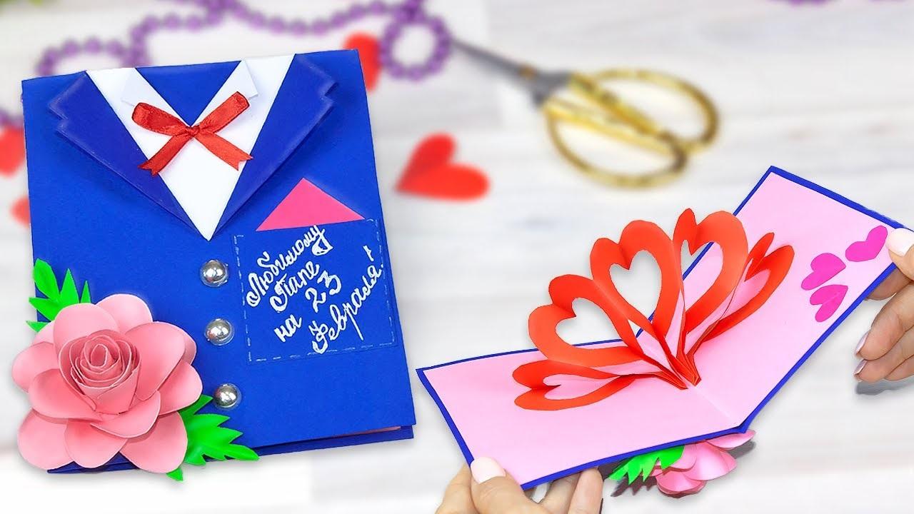 Самые красивые открытки на 23 февраля папе из бумаги 01