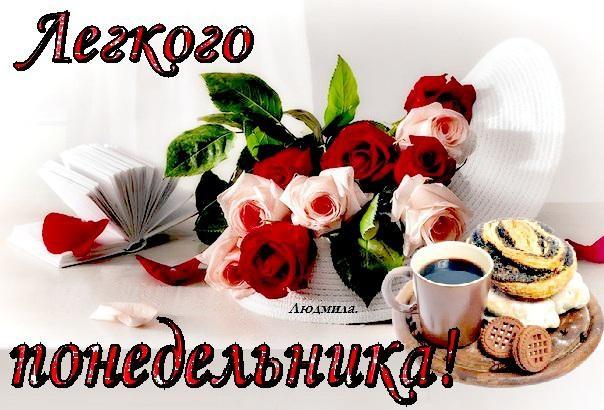 Светлое и доброе утро понедельника, красивые картинки (23 фото) 17