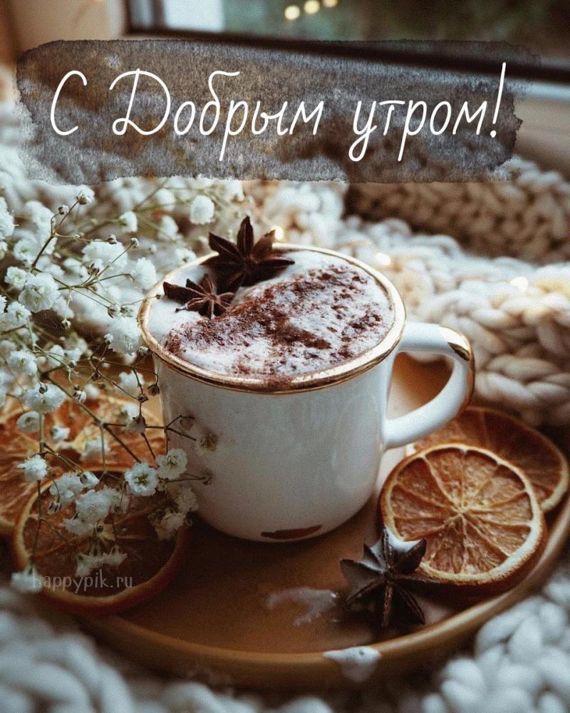 Скачать красивую открытку с добрым утром зимним   прикольная подборка 01