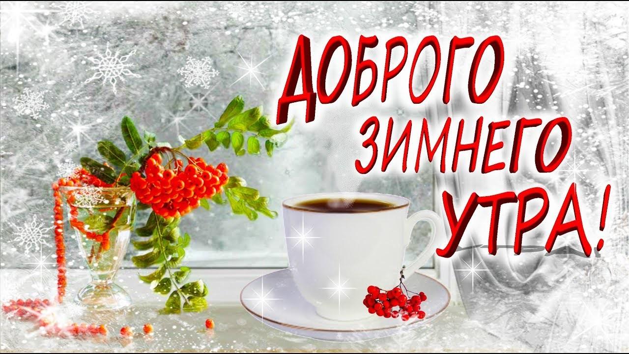 Скачать красивую открытку с добрым утром зимним   прикольная подборка 05