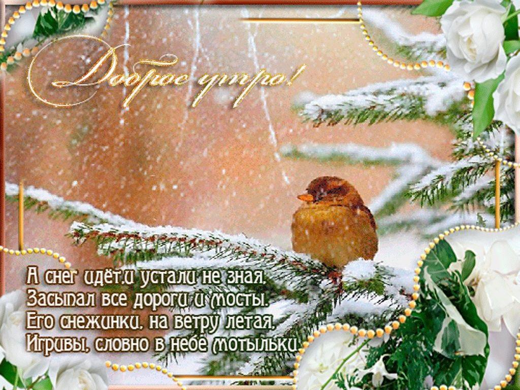 Скачать красивую открытку с добрым утром зимним   прикольная подборка 06