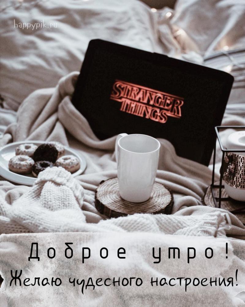 Скачать красивую открытку с добрым утром зимним   прикольная подборка 07