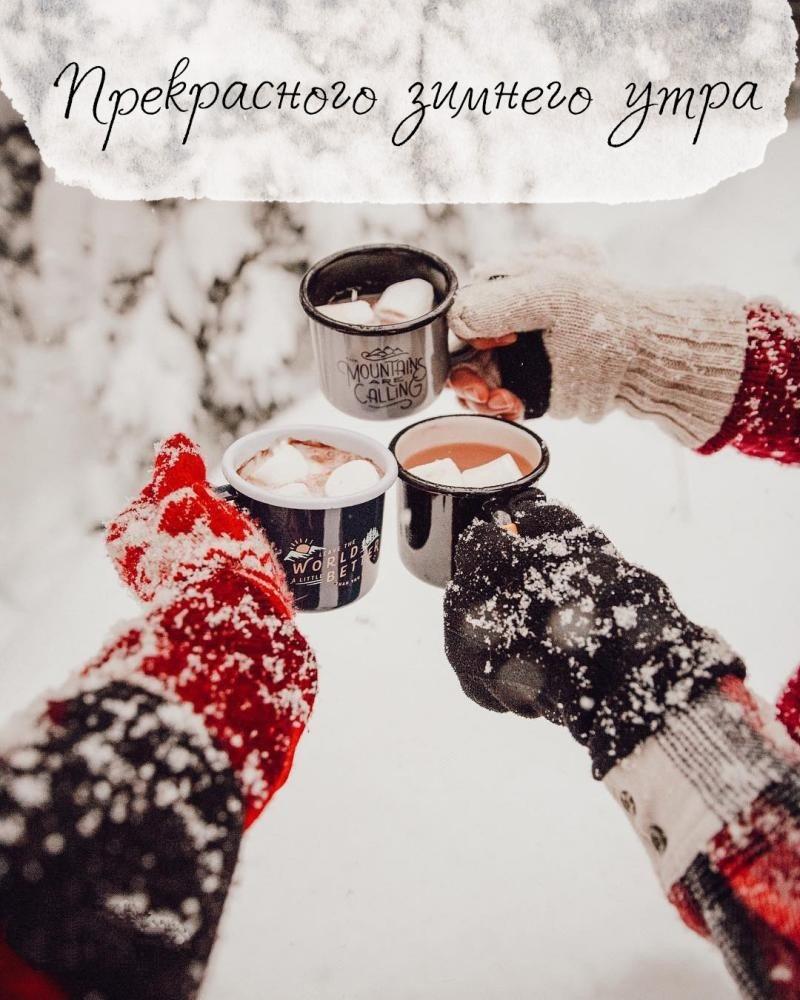 Скачать красивую открытку с добрым утром зимним   прикольная подборка 08