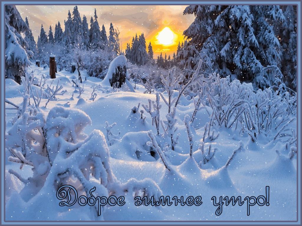 Скачать красивую открытку с добрым утром зимним   прикольная подборка 09