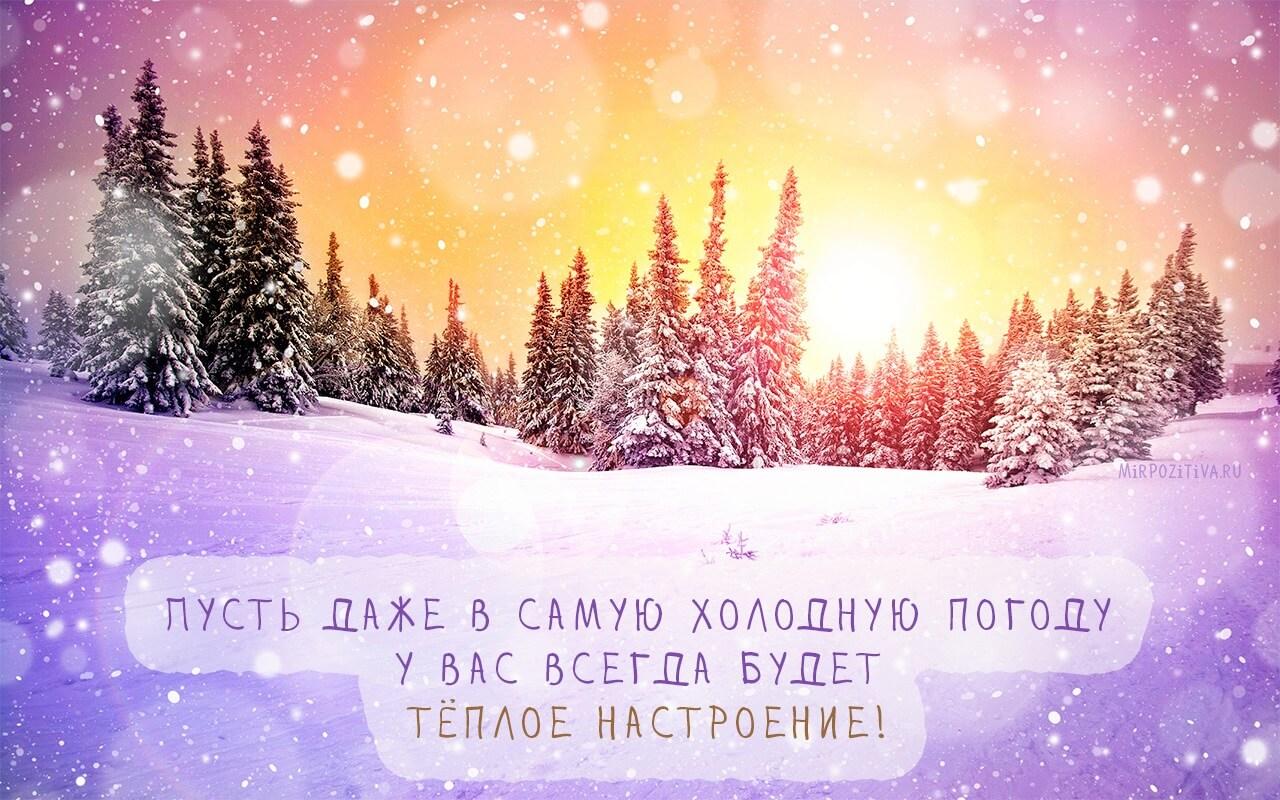 Скачать красивую открытку с добрым утром зимним   прикольная подборка 11