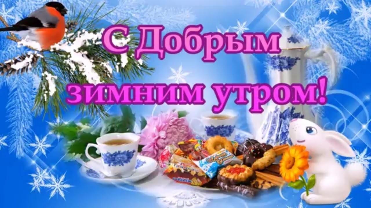 Скачать красивую открытку с добрым утром зимним   прикольная подборка 12