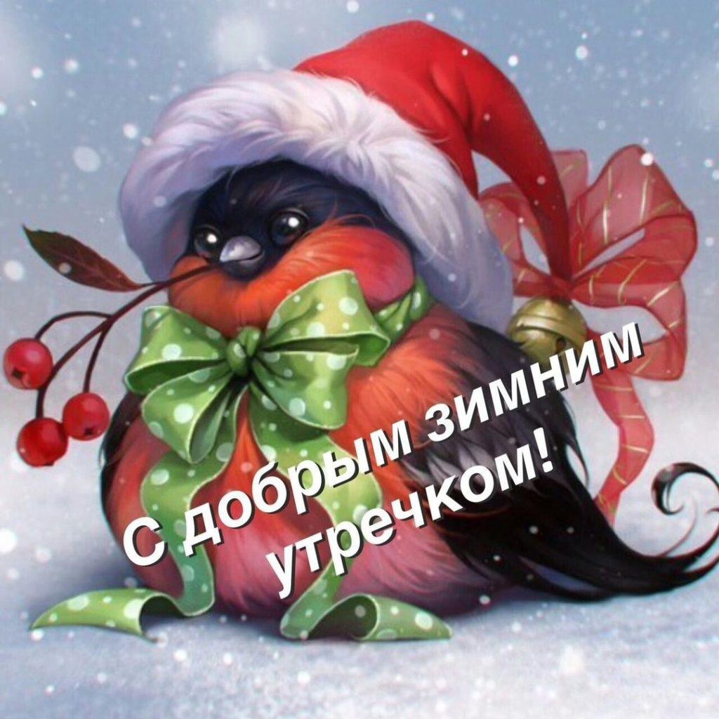 Скачать красивую открытку с добрым утром зимним   прикольная подборка 13
