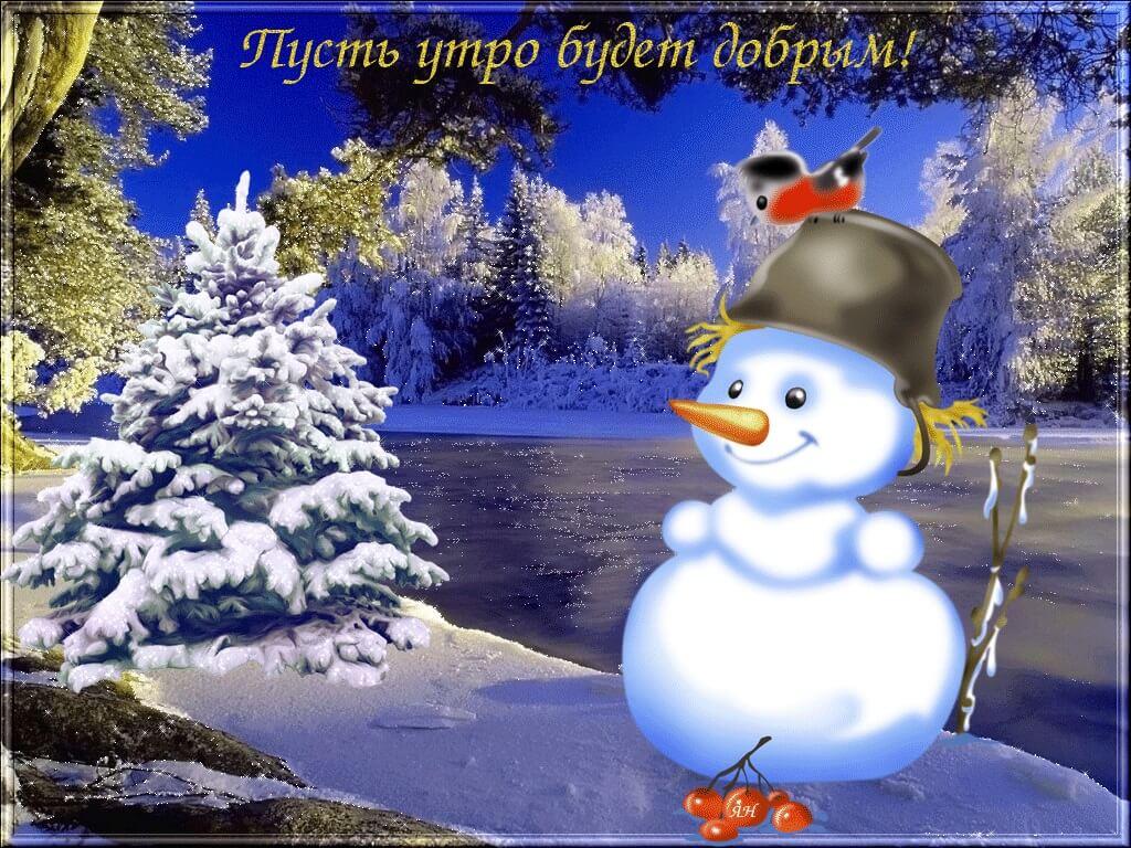 Скачать красивую открытку с добрым утром зимним   прикольная подборка 16