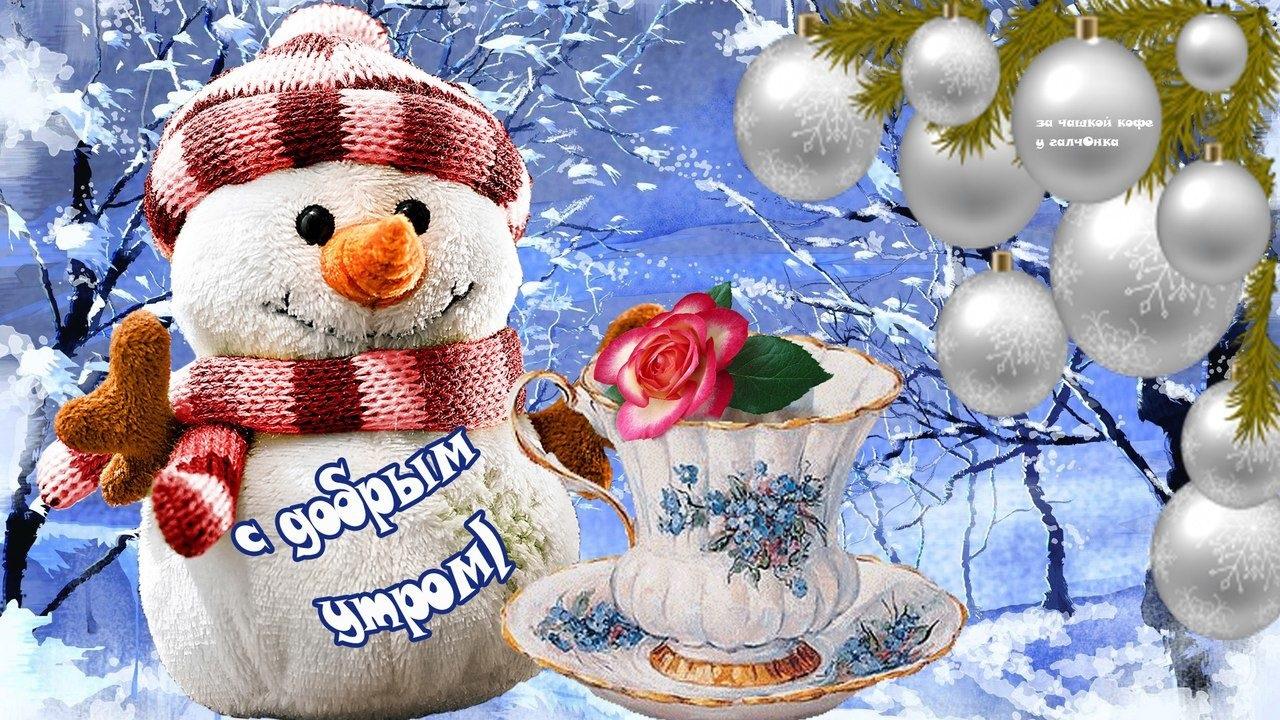 Скачать красивую открытку с добрым утром зимним   прикольная подборка 18
