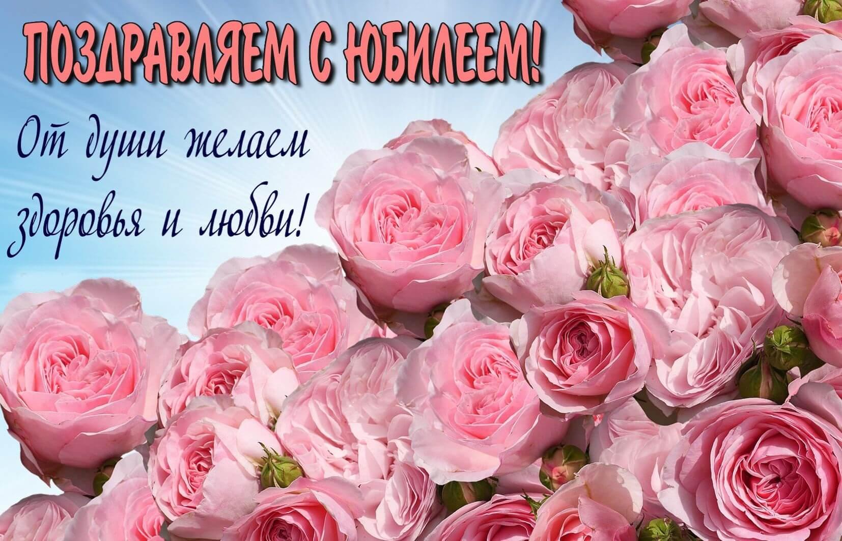 Скачать красивую открытку с юбилеем женщине с пожеланиями 03