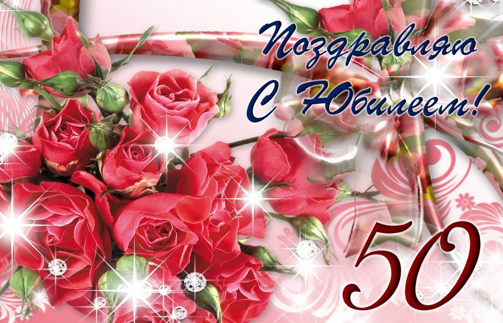 Скачать красивую открытку с юбилеем женщине с пожеланиями 08