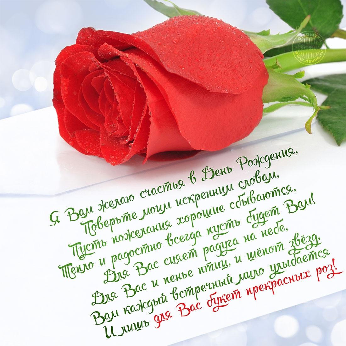 Скачать красивую открытку с юбилеем женщине с пожеланиями 14