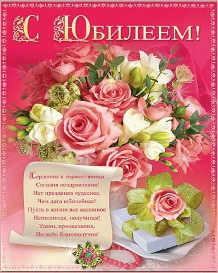 Скачать красивую открытку с юбилеем женщине с пожеланиями 15