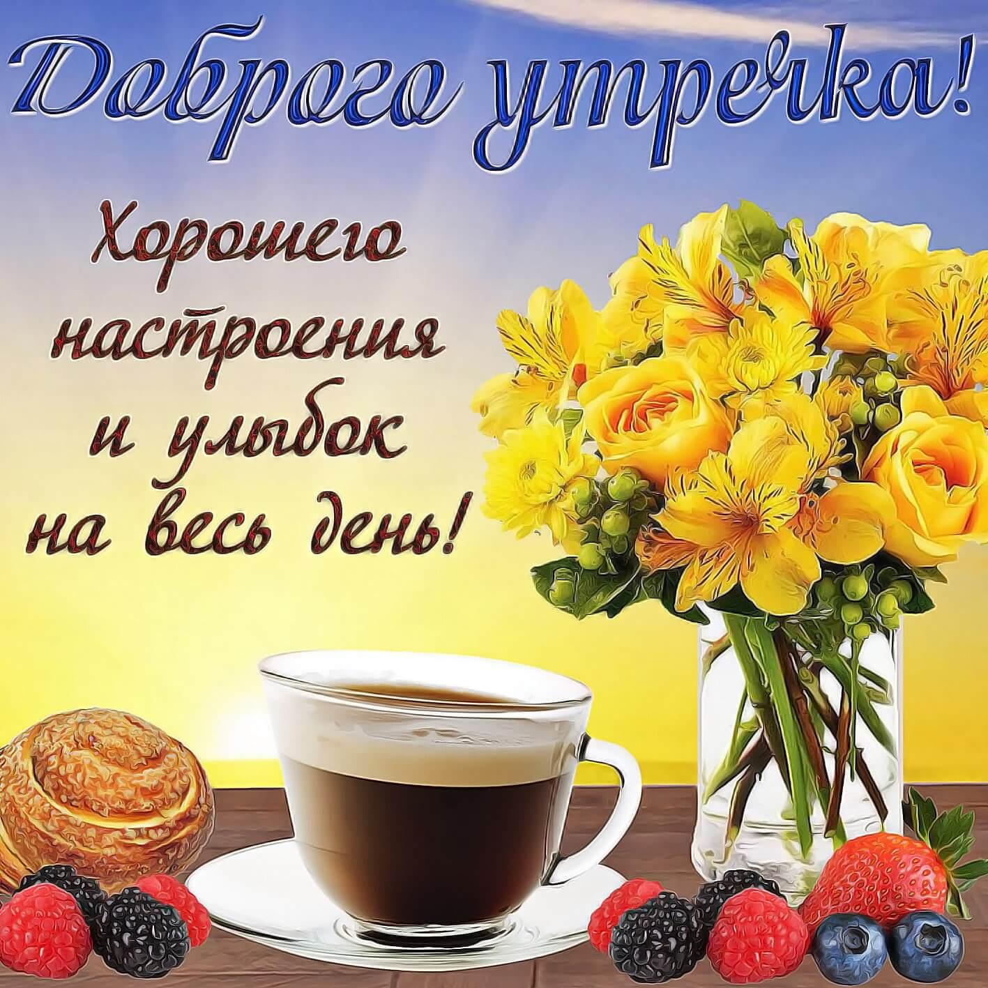 Скачать открытку с добрым утром и хорошего настроения 01