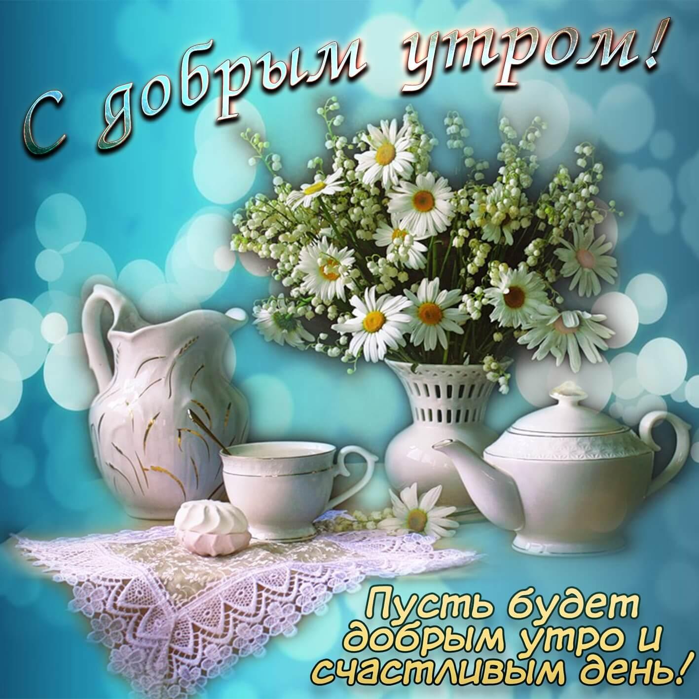 Скачать открытку с добрым утром и хорошего настроения 03