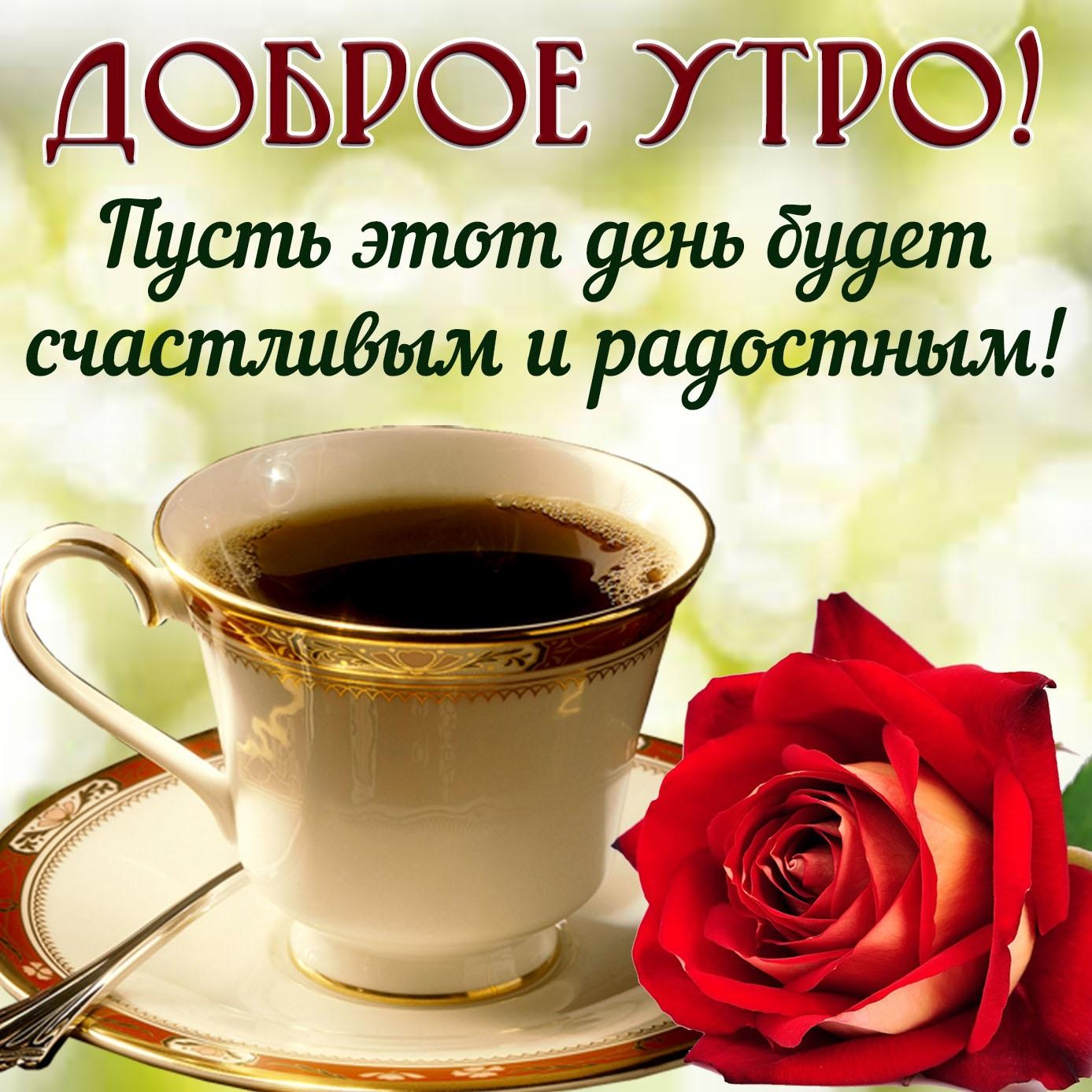 Скачать открытку с добрым утром и хорошего настроения 04