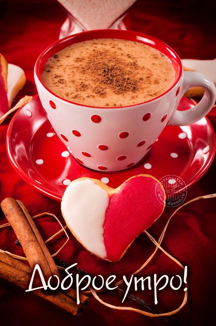 Скачать открытку с добрым утром и хорошего настроения 07