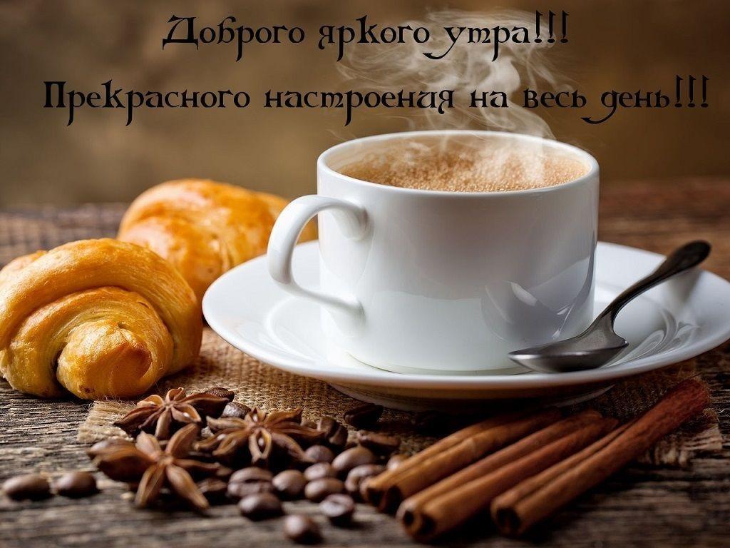 Скачать открытку с добрым утром и хорошего настроения 09