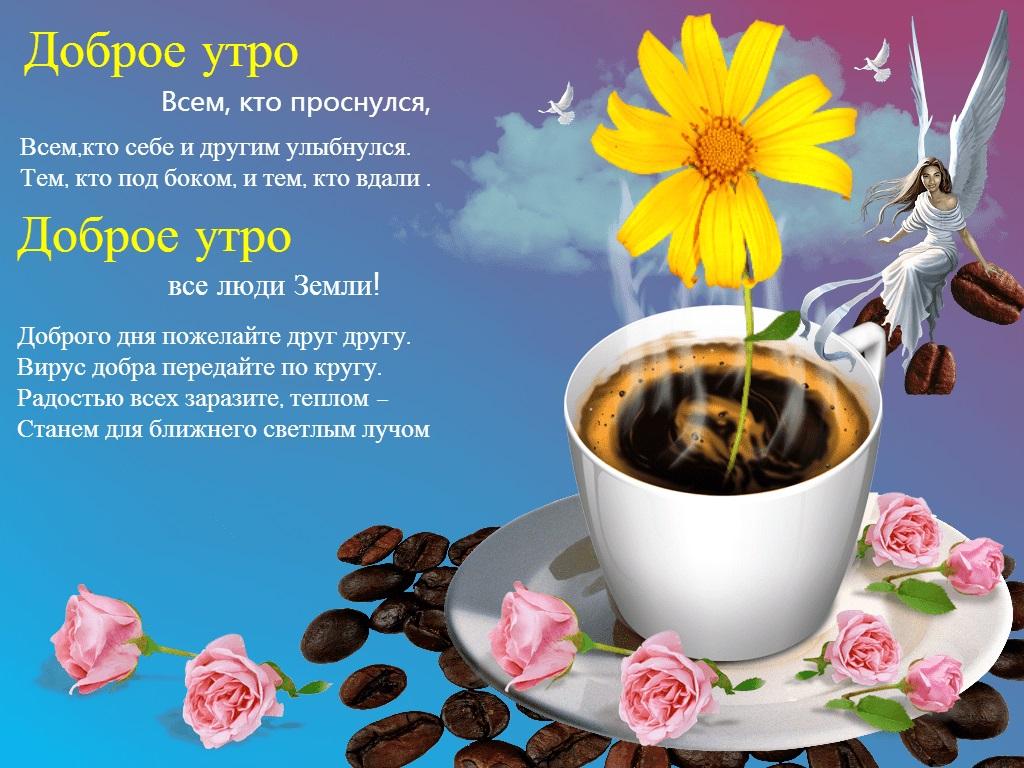 Скачать открытку с добрым утром и хорошего настроения 11