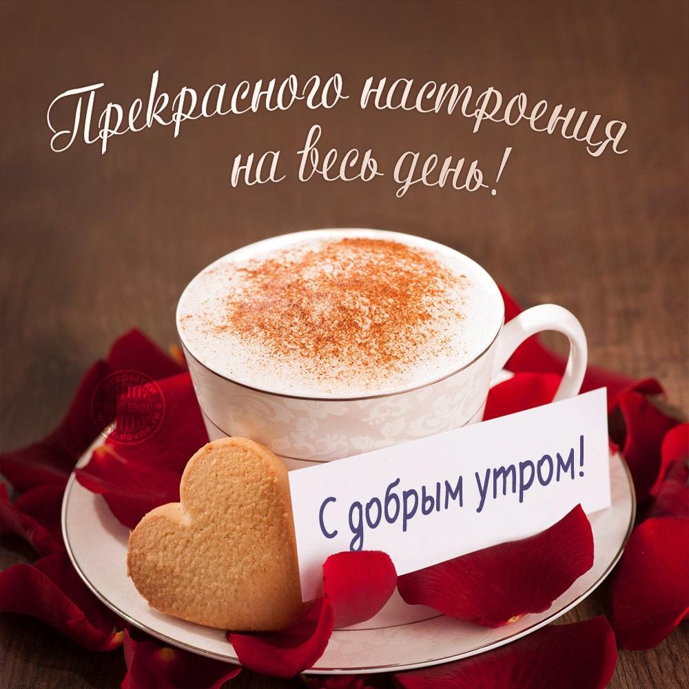 Скачать открытку с добрым утром и хорошего настроения 12