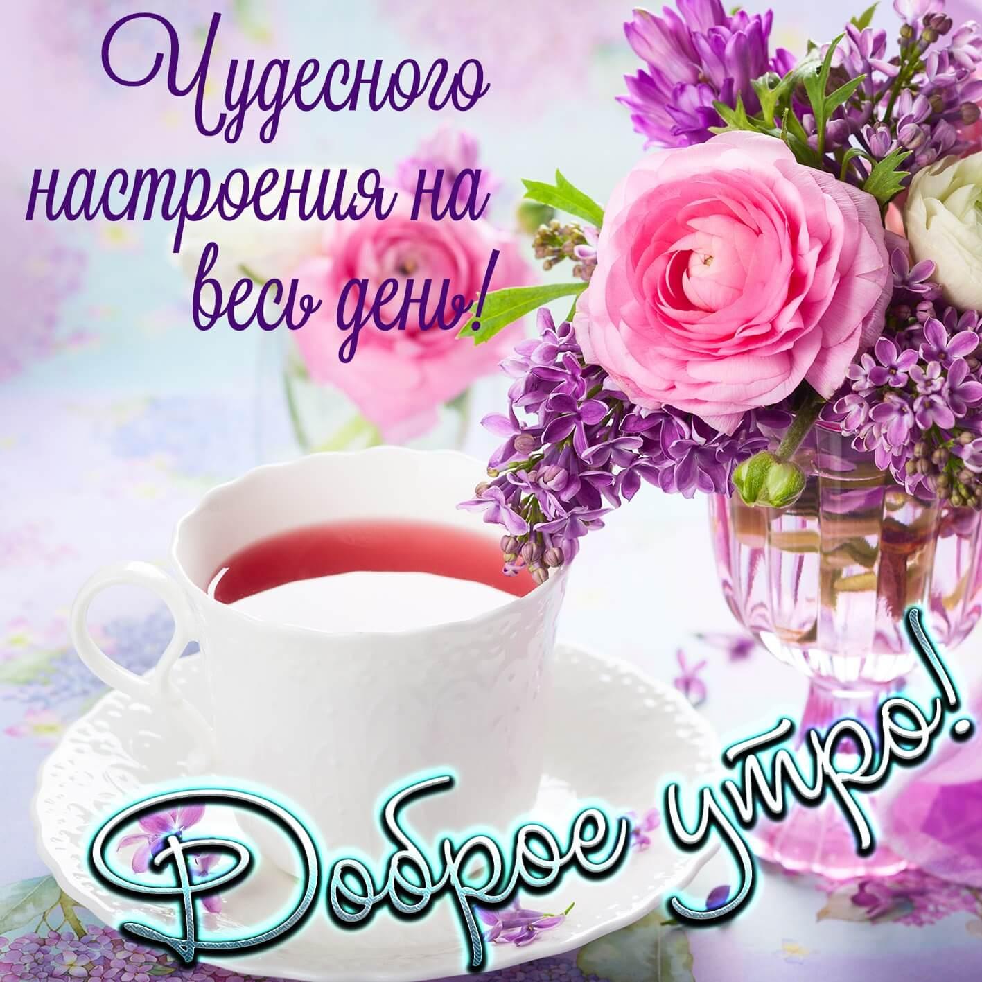 Скачать открытку с добрым утром и хорошего настроения 13
