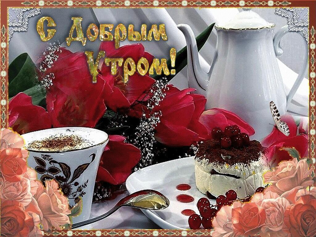 Скачать открытку с добрым утром и хорошего настроения 14