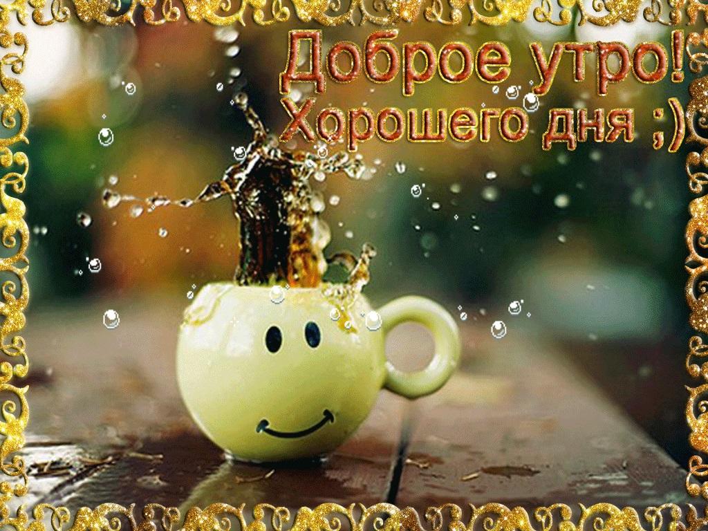 Скачать открытку с добрым утром и хорошего настроения 17