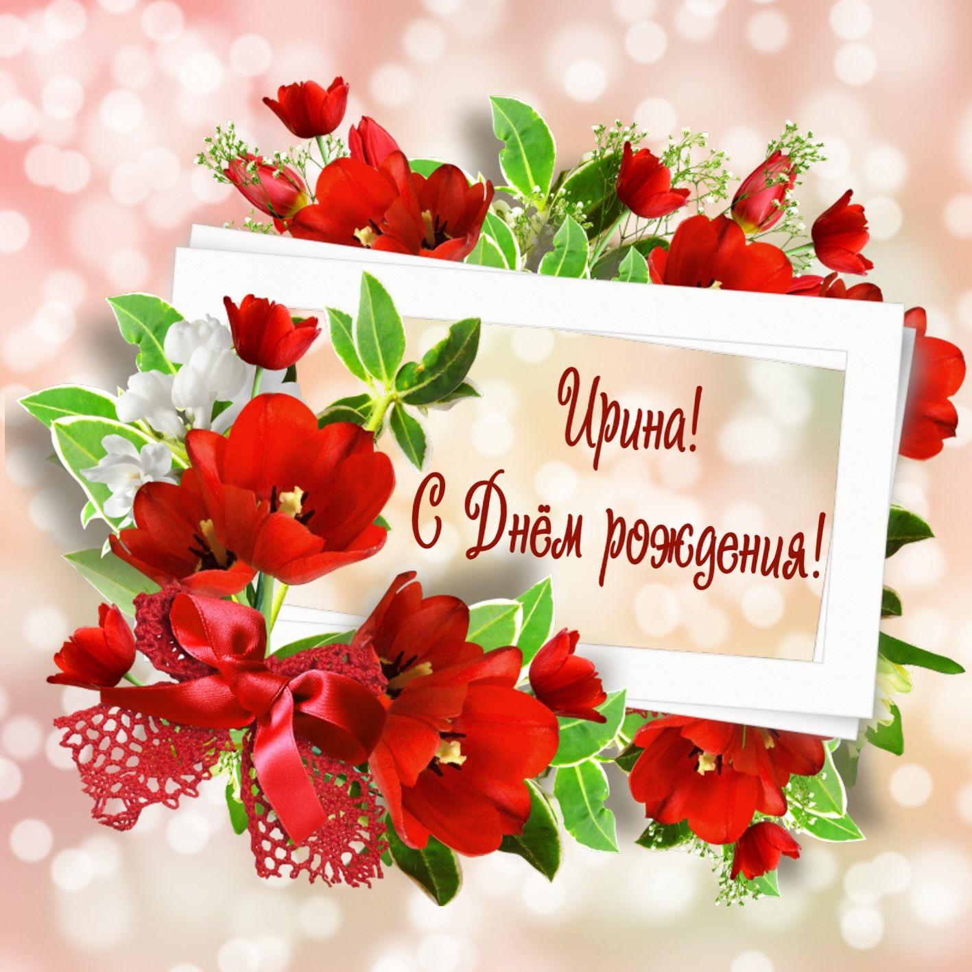 Скачать поздравительную открытку красивой женщине Ирине 03