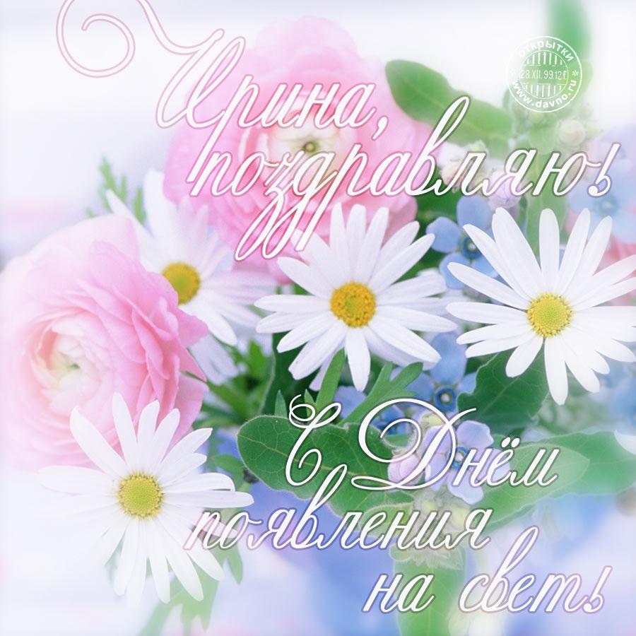 Скачать поздравительную открытку красивой женщине Ирине 05
