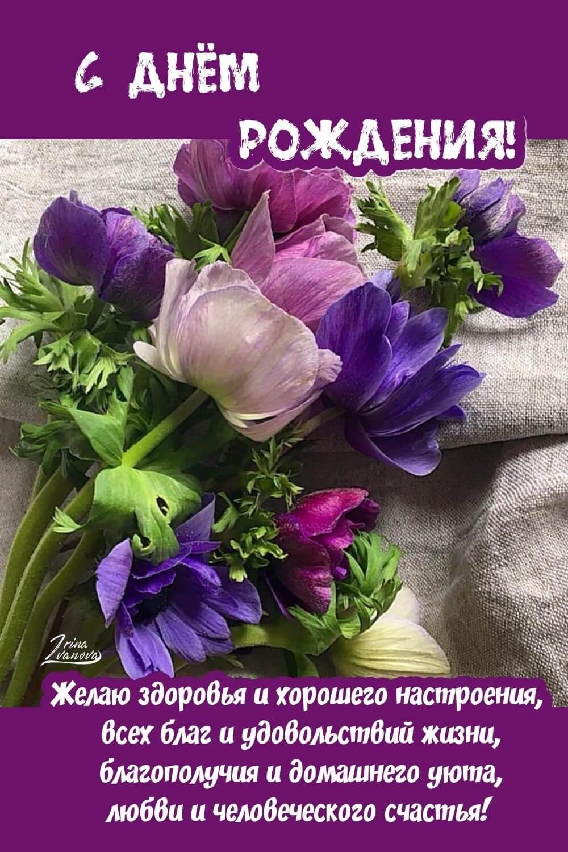 Скачать поздравительную открытку красивой женщине Ирине 06