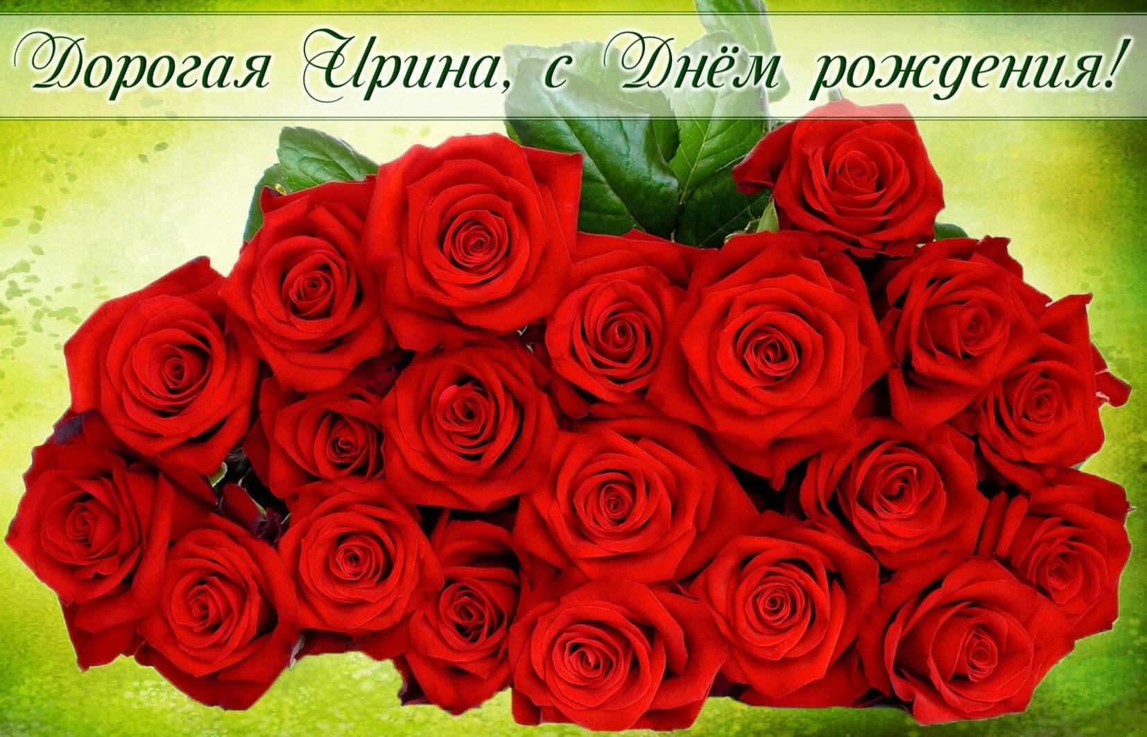 Скачать поздравительную открытку красивой женщине Ирине 14