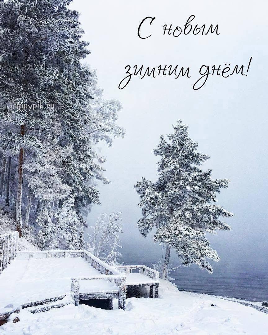 Топовые открытки с добрым зимним настроением 01