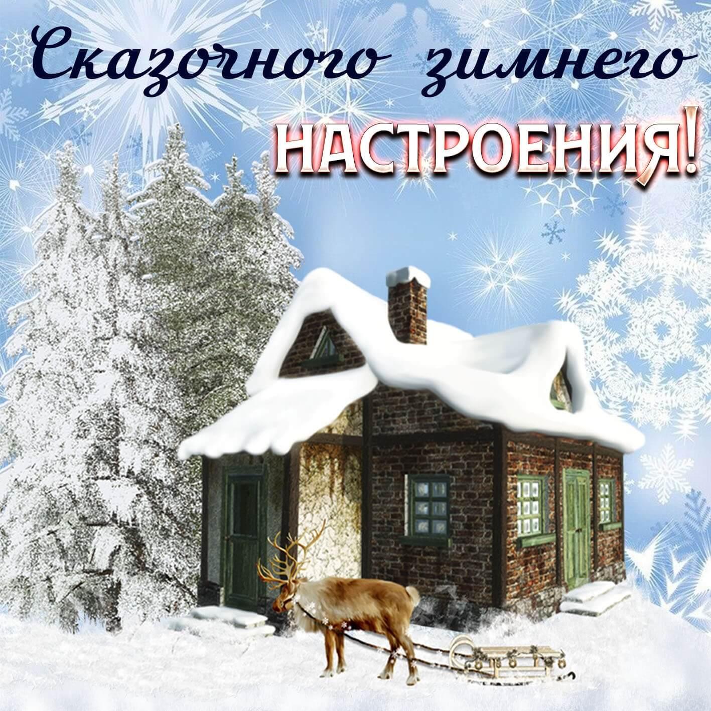 Топовые открытки с добрым зимним настроением 02