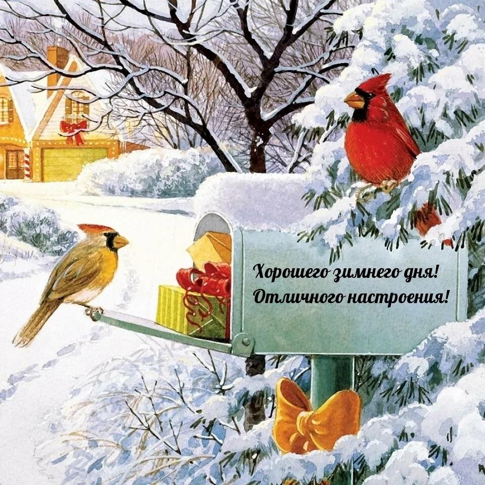 Топовые открытки с добрым зимним настроением 03